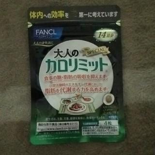 FANCL - 大人のカロリミット 14日分