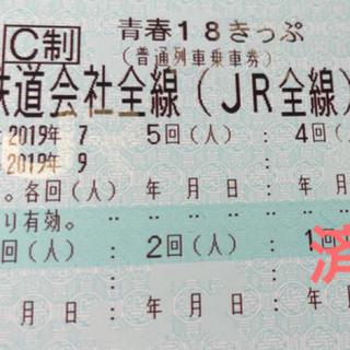 【返却不要】青春18きっぷ 4回分