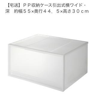 ムジルシリョウヒン(MUJI (無印良品))の無印良品 PP収納ケース引出式 横ワイド・深(ケース/ボックス)