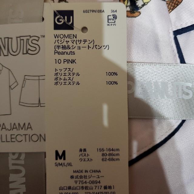 GU(ジーユー)の【未使用・タグ付・新品】スヌーピー サテン パジャマ GU  ピーナッツ  レディースのルームウェア/パジャマ(パジャマ)の商品写真