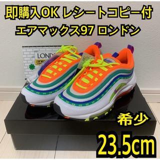 NIKE - 最安値 即購入OK 23.5cm ナイキ エアマックス97 ロンドン サマー