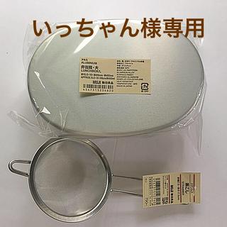 ムジルシリョウヒン(MUJI (無印良品))のいっちやん様専用(調理道具/製菓道具)