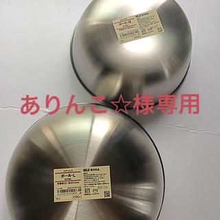 ムジルシリョウヒン(MUJI (無印良品))のありんこ☆様専用(調理道具/製菓道具)