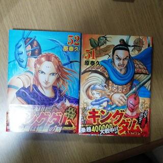集英社 - キングダムセット 51巻 52巻