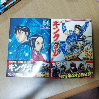 集英社 - キングダムセット 53巻 54巻(最新)