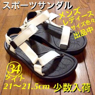 スポーツサンダル★34サイズ(21cm〜21.5cm)(サンダル)