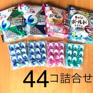 アリエール &ボールド ジェルボール 4種類で44個(洗剤/柔軟剤)