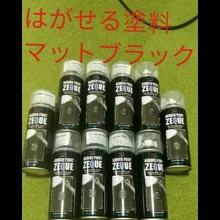 新品6本マットブラック 塗って剥せるラバースプレー 艶なし スカイウェイブs(メンテナンス用品)