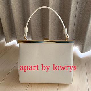 apart by lowrys - アパートバイローリーズ ハンドバッグ フォーマルにも 白 ホワイト