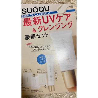 スック(SUQQU)のVoCE ヴォーチェ 付録 SUQQU エクストラプロテクター 50(サンプル/トライアルキット)