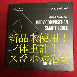 体重・体組成計 multifun 体脂肪計 体組成計 体重計
