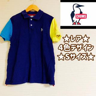 チャムス(CHUMS)の★レア★チャムス★4色デザイン ポロシャツ★Sサイズ★(ポロシャツ)