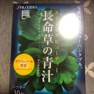 シセイドウ(SHISEIDO (資生堂))の長命草★パウダー★(青汁/ケール加工食品 )