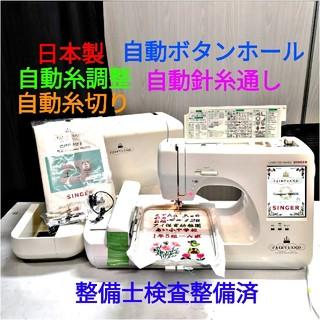 ❤②刺繍機付➕日本製使用少美品☀工場整備済❤自動糸調整/シンガー ミシン 本体