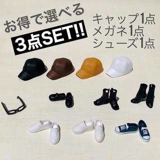 リカちゃん キャッスル キャップ メガネ 靴 3点セット!