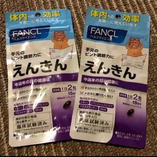 FANCL - えんきん 15日分 × 2袋