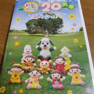 いないいないばぁ!20周年スペシャル
