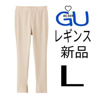 GU - レギンス