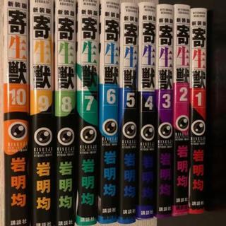 講談社 - 【即時購入Ok】新装版 寄生獣 岩明均 1巻から10巻 全巻セット