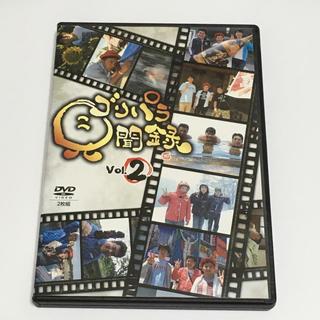 ゴリパラ見聞録 DVD Vol.2 中古(お笑い/バラエティ)