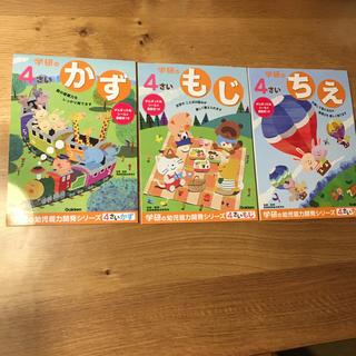学研 - 学研  4歳  かず  もじ  ちえ  学研の幼児ワーク  3冊セット