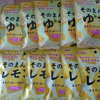 ★そのまんまレモン&ゆず 10袋セット★
