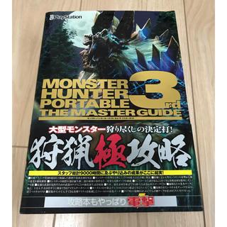 プレイステーションポータブル(PlayStation Portable)のモンスターハンター3 ポータブル 攻略本 Monster Hunter(その他)