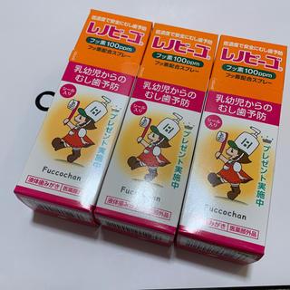 ミキハウス(mikihouse)のレノビーゴ 3本セット(歯ブラシ/歯みがき用品)