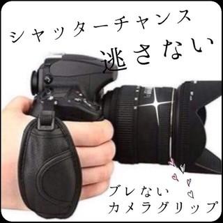 カメラグリップ♡手ぶれ防止(デジタル一眼)