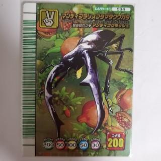 SEGA - 甲虫王者ムシキング  マンディブラリスフタマタクワガタ