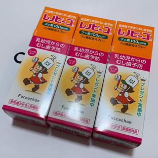 ミキハウス(mikihouse)のレノビーゴ 3個セット(歯ブラシ/歯みがき用品)