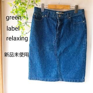 グリーンレーベルリラクシング(green label relaxing)の【新品】green label relaxing  デニムスカート(ひざ丈スカート)