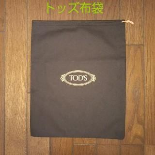 トッズ(TOD'S)のトッズ TOD'S 布地ショッパー(ショップ袋)