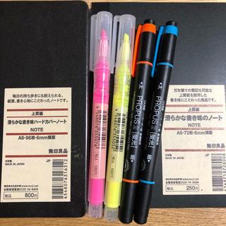 ムジルシリョウヒン(MUJI (無印良品))のMUJI 無印 滑らかな書き味ハードカバー ノート 蛍光ペン 全6点セット(ノート/メモ帳/ふせん)