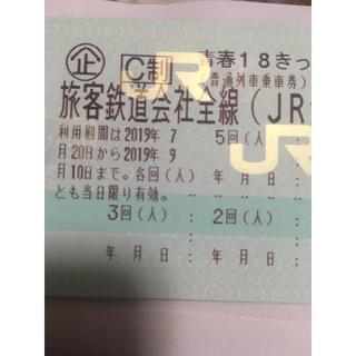 JR - 2019年 青春18きっぷ 5回分 返却不要