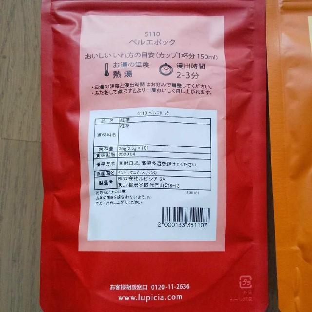 ルピシア 新品 食品/飲料/酒の飲料(茶)の商品写真