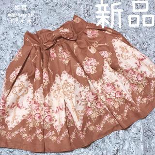 リズリサ(LIZ LISA)の新品♡フラワーキーフレーム♡17周年記念スカート♡ウエストおリボン♡ミルクチョコ(ミニスカート)