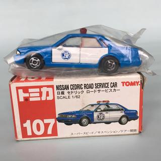 トミカ 日産 セドリック JAF 107