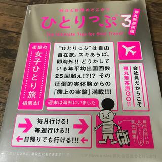 シュウエイシャ(集英社)のひとりっぷ 3(地図/旅行ガイド)