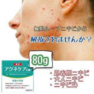 【即購入OK】ニキビケア洗顔料✴繰り返しできるニキビを予防撃退!薬用石鹸