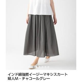 ムジルシリョウヒン(MUJI (無印良品))の無印良品  イージーマキシスカート(ロングスカート)