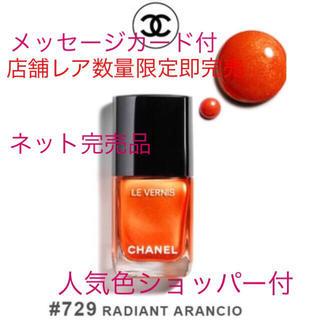 CHANEL - ネット完売人気色今夏トレンド店舗限定発売早い者勝ち激レアシャネル729メタリック