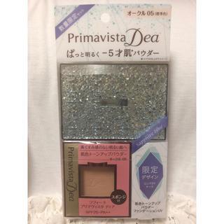 Primavista - 【新品未開封】プリマヴィスタ数量限定セット・レフィル+限定コンパクトケース