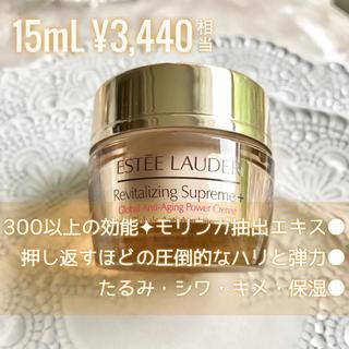 Estee Lauder - 【3,440円分】シュープリームプラストータルクリーム コスメアワード受賞✦