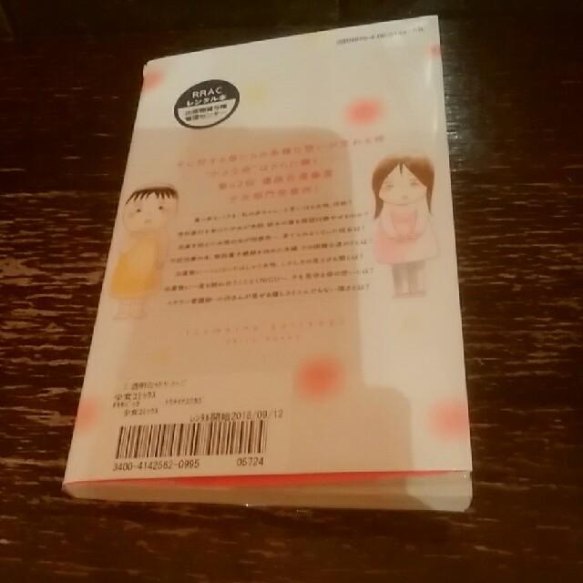 値下げしました 透明なゆりかご 7 エンタメ/ホビーの漫画(女性漫画)の商品写真