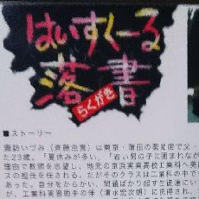はいすくーる落書きDVD【非売品?】 エンタメ/ホビーのDVD/ブルーレイ(TVドラマ)の商品写真