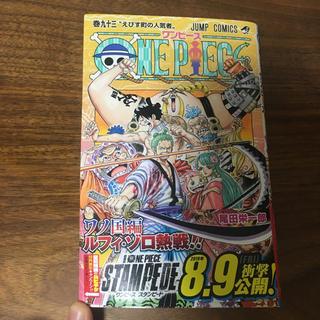 集英社 - ONE PIECE 93