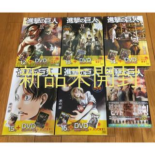 【新品・未開封】進撃の巨人限定版セット⑤(12・13・14・15・16・17巻)