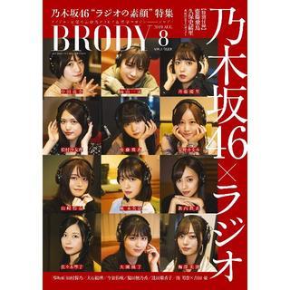 乃木坂46 - BRODY (ブロディ) 2019年8月号 乃木坂46×ラジオ 欅坂46