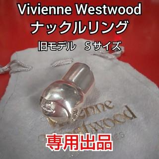 ヴィヴィアンウエストウッド(Vivienne Westwood)のVivienne Westwood ナックルリング(リング(指輪))